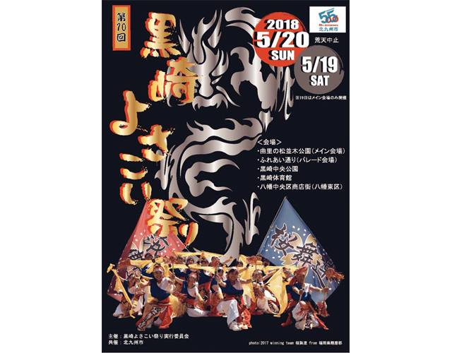 「第10回 黒崎よさこい祭り」5月19日前夜祭、5月20日本祭