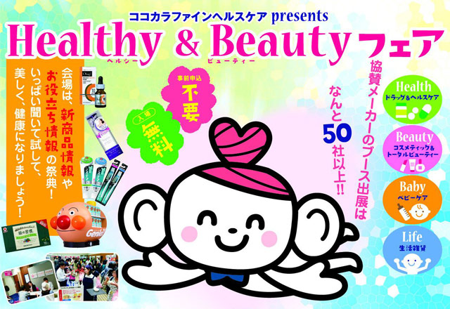 天神のエルガーラで「健康と美容の体験型イベント」開催へ