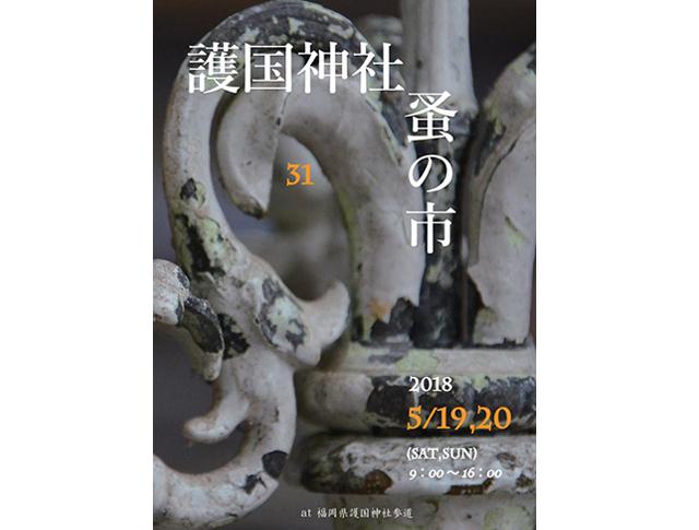 「第31回 護国神社 蚤の市」5月19日~20日に開催