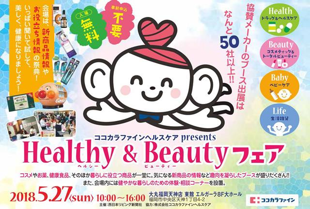 天神で「Healthy & Beauty フェア」5月27日に開催