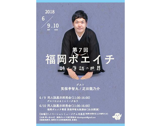 福岡唯一のポエトリーフェス「第7回福岡ポエイチ」6月9日~10日開催