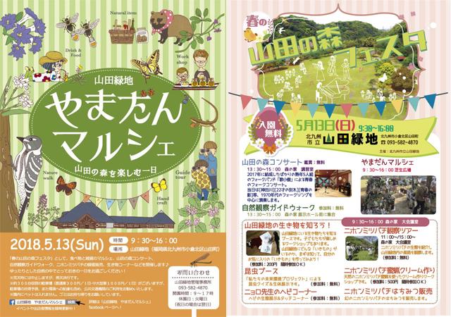 山田緑地「やまだんマルシェ」5月13日開催!雨天決行!
