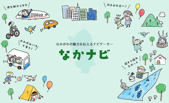 那珂川町に特化した街情報サイト「なかナビ」誕生