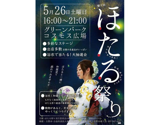 古賀グリーンパーク「ほたる祭り」5月26日開催