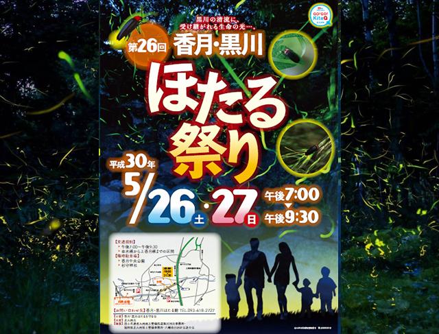 黒川一帯で「第26回 香月・黒川ほたる祭り」