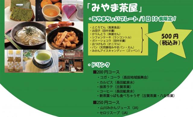 新茶の季節、恒例の九州芸文館イベント「新茶まつり」5月22日~27日開催