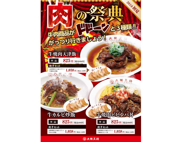 大阪王将で「肉の祭典」開催