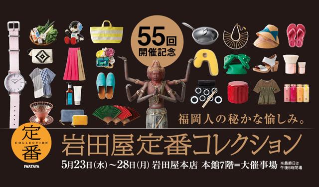岩田屋の人気イベント「岩田屋定番コレクション」5月23日~28日開催