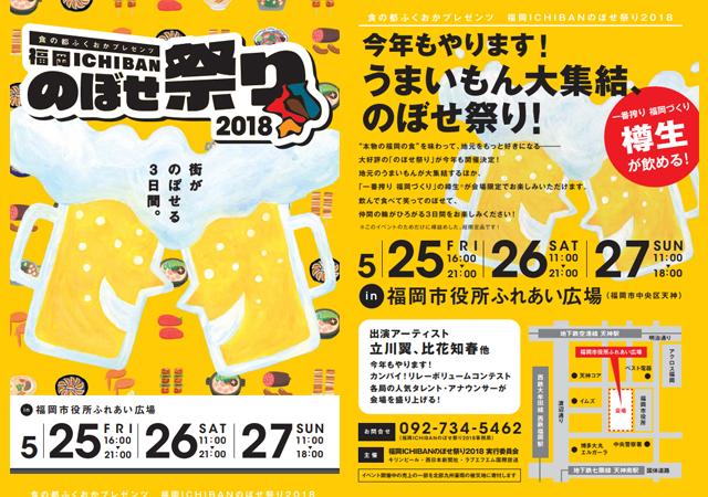 福岡市役所広場「福岡ICHIBANのぼせ祭り2018」5月25日~27日開催