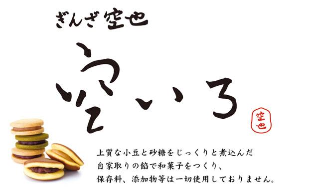 博多マルイに和菓子『ぎんざ空也 空いろ』初登場