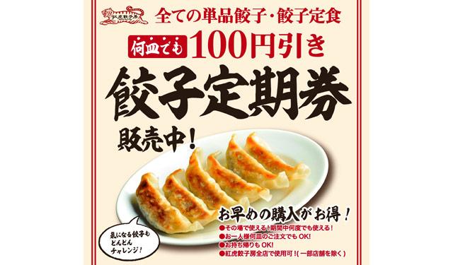 紅虎餃子房から餃子が何皿でも100円引きとなる「餃子定期券」登場