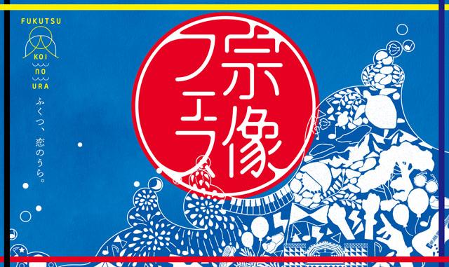 宗像フェス2018~Fukutsu Koinoura~ 開催決定!