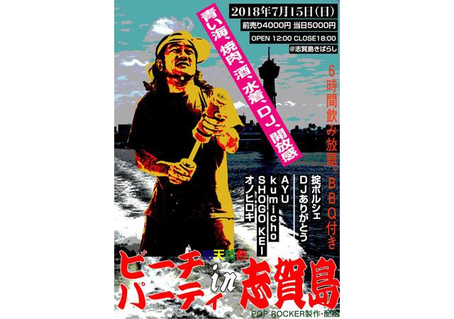 「ビーチパーティ in 志賀島 2018」開催決定!
