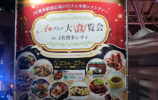 「A級グルメ大食覧会 in JR博多シティ」5月23日~27日に開催