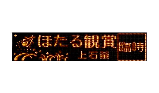 西鉄が『ほたる観賞臨時バス』運行へ