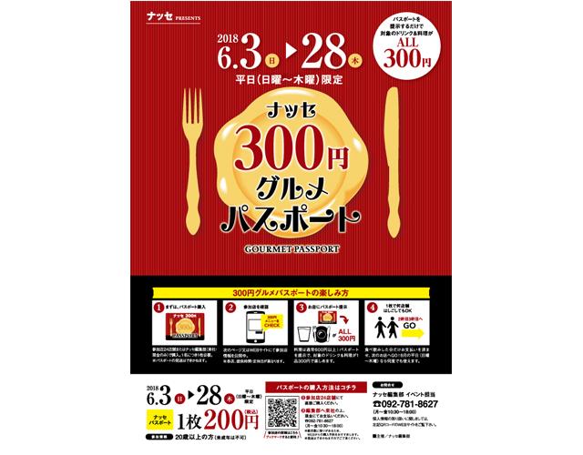 24店参画!通常1品600円以上のドリンクや料理がALL300円に!