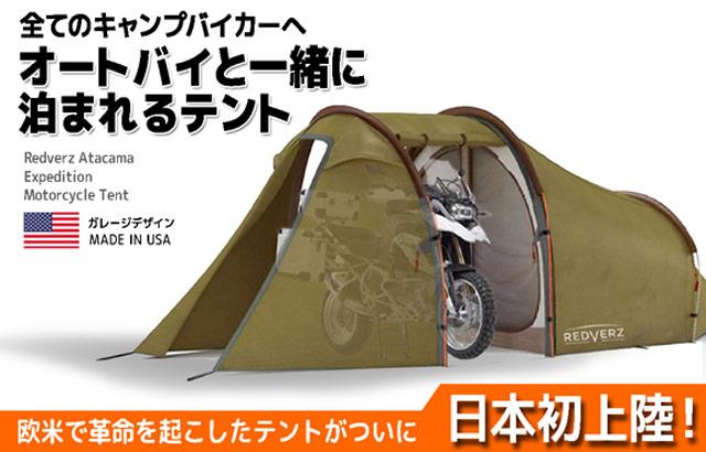 オートバイ(自転車)専用テントがクラウドファンディング開始