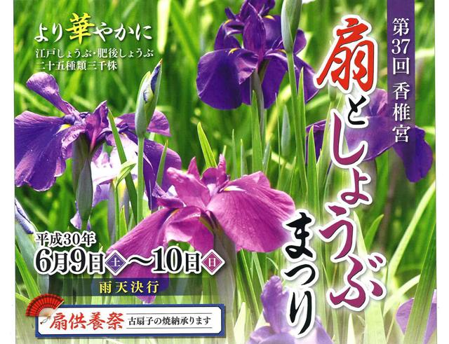 「第37回 香椎宮 扇としょうぶまつり」6月9日~10日開催