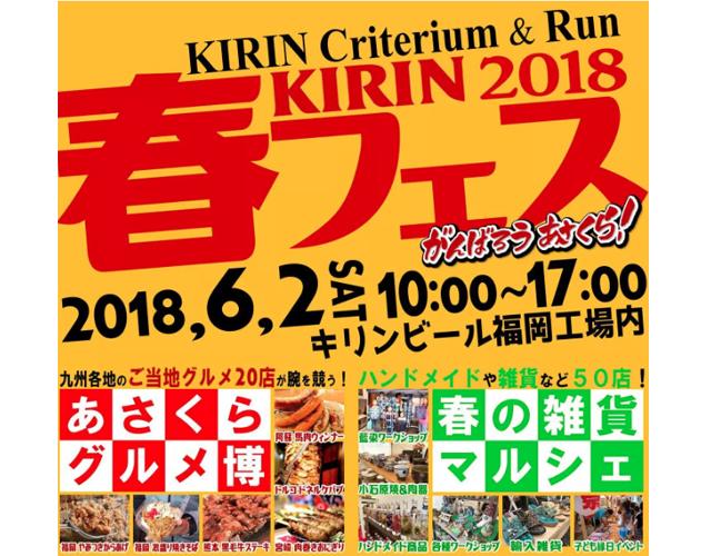 「KIRIN Criterium & Run 春フェス2018」6月2日開催