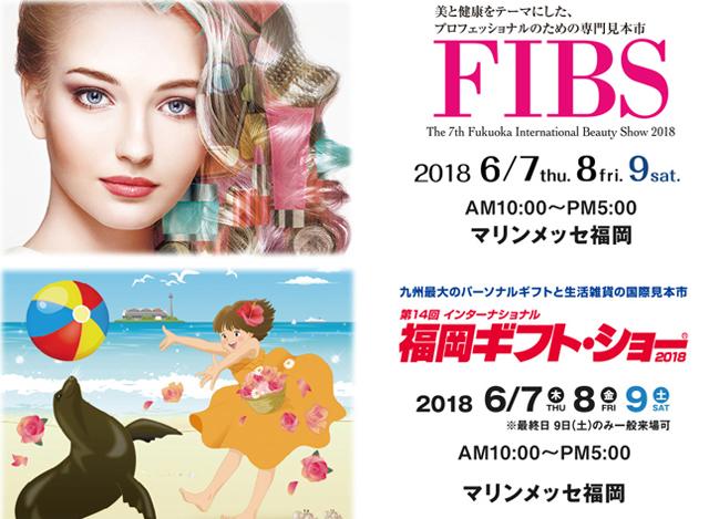 「第7回 福岡国際ビューティ・ショー」&「第14回 福岡インターナショナル・ギフト・ショー」