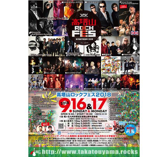 高塔山野外音楽堂 で『高塔山ロックフェス2018』開催へ