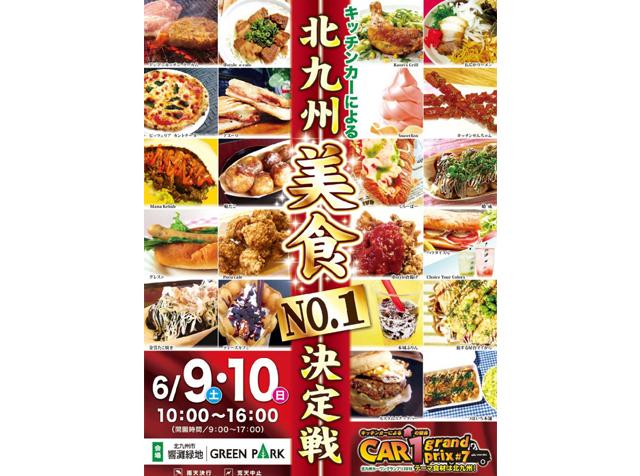 「キッチンカーによる北九州美食NO.1決定戦(CAR-1グランプリ)」6月9日~10日開催
