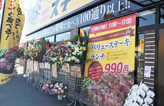 本格ステーキ専門店「ステーキマニア 箱崎店」6月1日オープン!