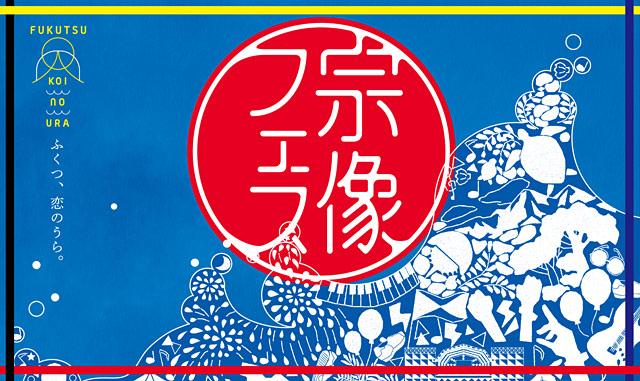 「宗像フェス~Fukutsu Koinoura~」第2弾アーティスト発表!