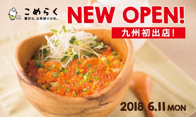 九州初出店!「こめらく 贅沢な、お茶漬け日和。」6月11日オープン!