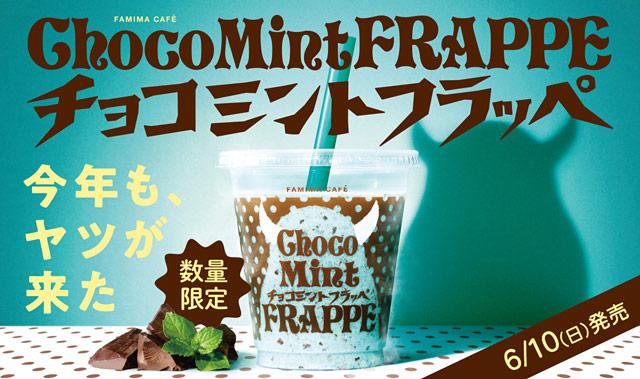 ファミマから「チョコミントフラッペ」数量限定販売へ