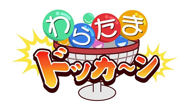 NHKが「わらたまドッカ~ン」の公開収録実施へ
