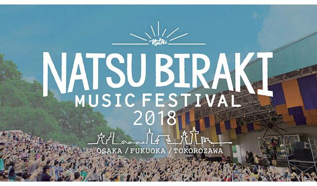 天神で『夏びらき MUSIC FESTIVAL'18』開催決定