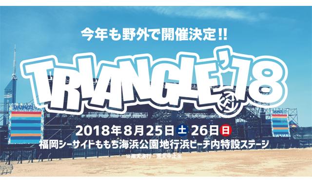 シーサイドももち海浜公園 地行浜ビーチ 「TRIANGLE'18」開催!
