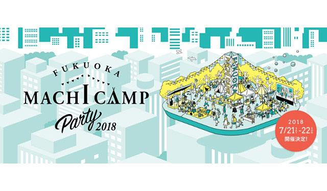 舞鶴公園内でキャンプを楽しむイベント、宿泊者募集中