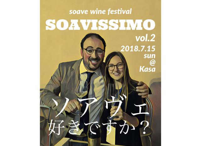 大名で「ソアヴェ ワイン フェスティバル SOAVISSIMO vol.2」開催へ