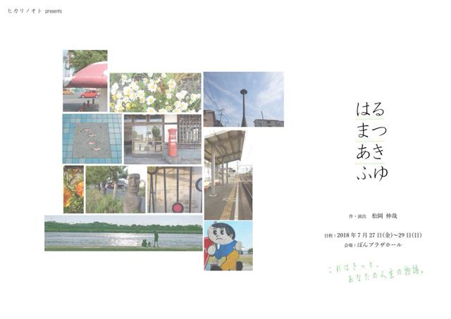 福岡県中間市を舞台に、一冊の日記が繋ぐ母と娘の物語。ヒカリノオト最新作は、家族の再生と希望を描く