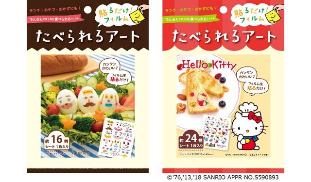 食べ物を簡単にデコレーション「食べられるアート」発売開始