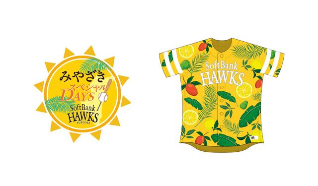 ヤフオクドームで宮崎を満喫できる3日間「みやざきスペシャルDAYS」開催!