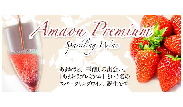 『あまおうプレミアムスパークリングワイン』発売開始