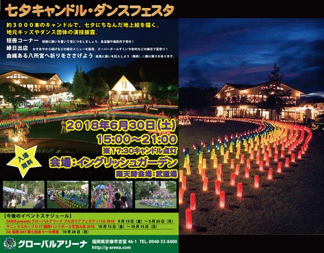 約3000本のキャンドルで地上絵を描く「七夕キャンドル・ダンスフェスタ」6月30日開催