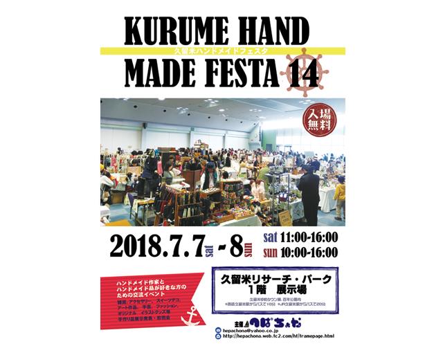 「久留米ハンドメイドフェスタ14」7月7日~8日開催