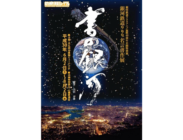 銀河鉄道999アニメ放映40周年企画特別展「銀河鉄道999名言書作展 書の銀河」開催中