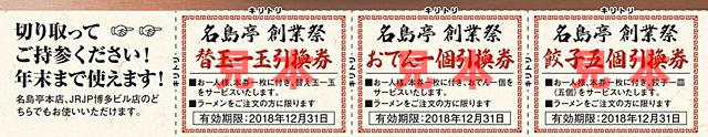 創業31周年記念「名島亭」がラーメン1杯500円に