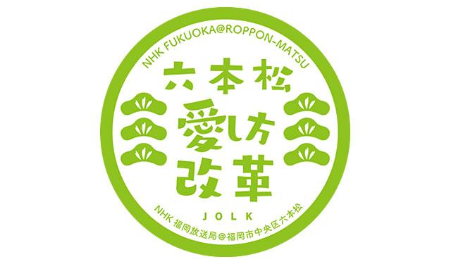 NHK福岡が六本松・大濠地域を舞台にした連続ドラマ制作へ