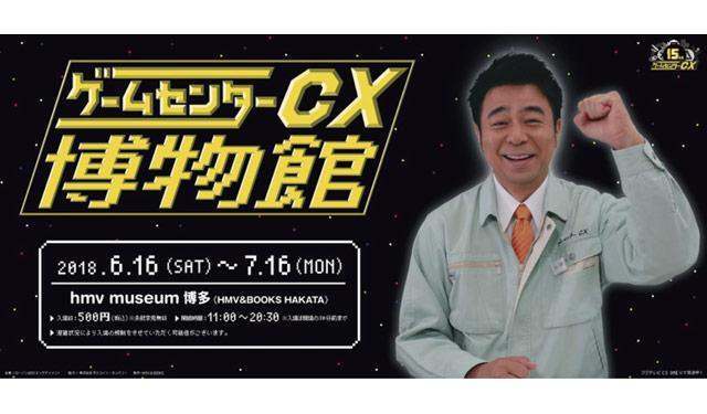 博多マルイで『ゲームセンターCX博物館』開催中