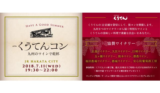 九州のワインで乾杯!「第12回くうてんコン」7月11日開催!