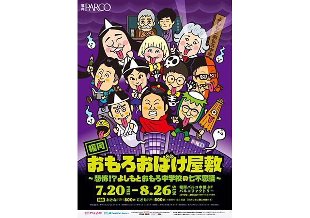 福岡パルコで「おもろおばけ屋敷」全国に先駆けて福岡初上陸!