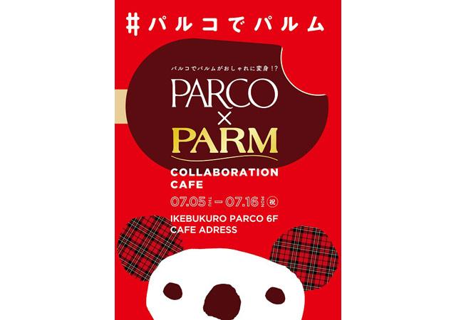 福岡パルコで『PARCO×PARMコラボレーションカフェ』期間限定登場