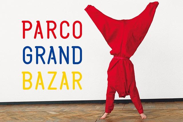 パルコが夏のバーゲンセール『グランバザール』開催へ