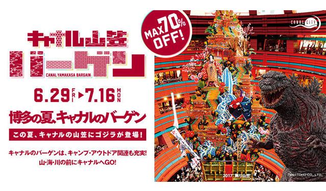 MAX70%OFF!「キャナル山笠バーゲン!」6月29日~7月16日開催!